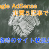 Google AdSense記事アイキャッチ